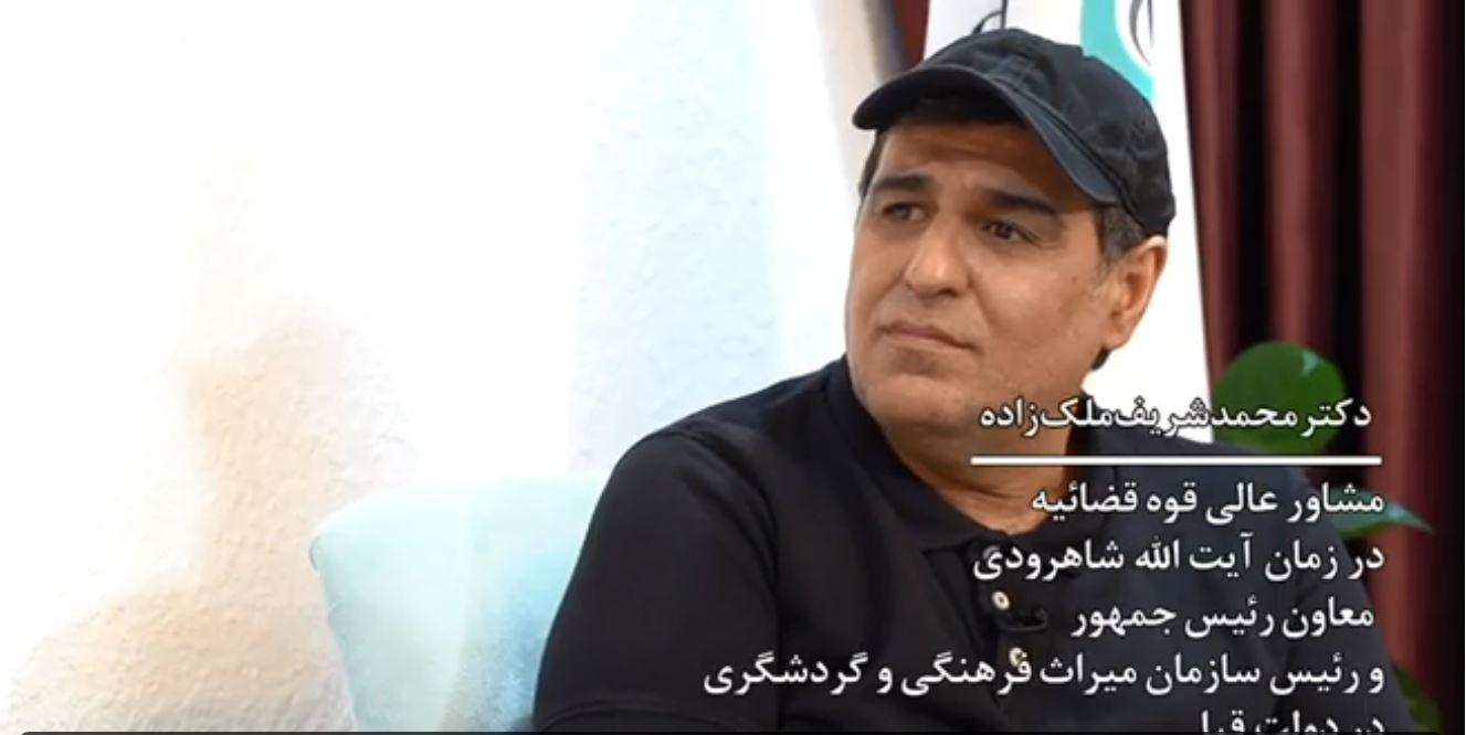بخش هایی از گفتگوی دکتر محمد شریف ملک زاده با علی جمشیدی
