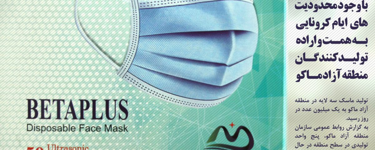 منطقه آزاد ماکو پیشگام در تولید ماسک استاندارد