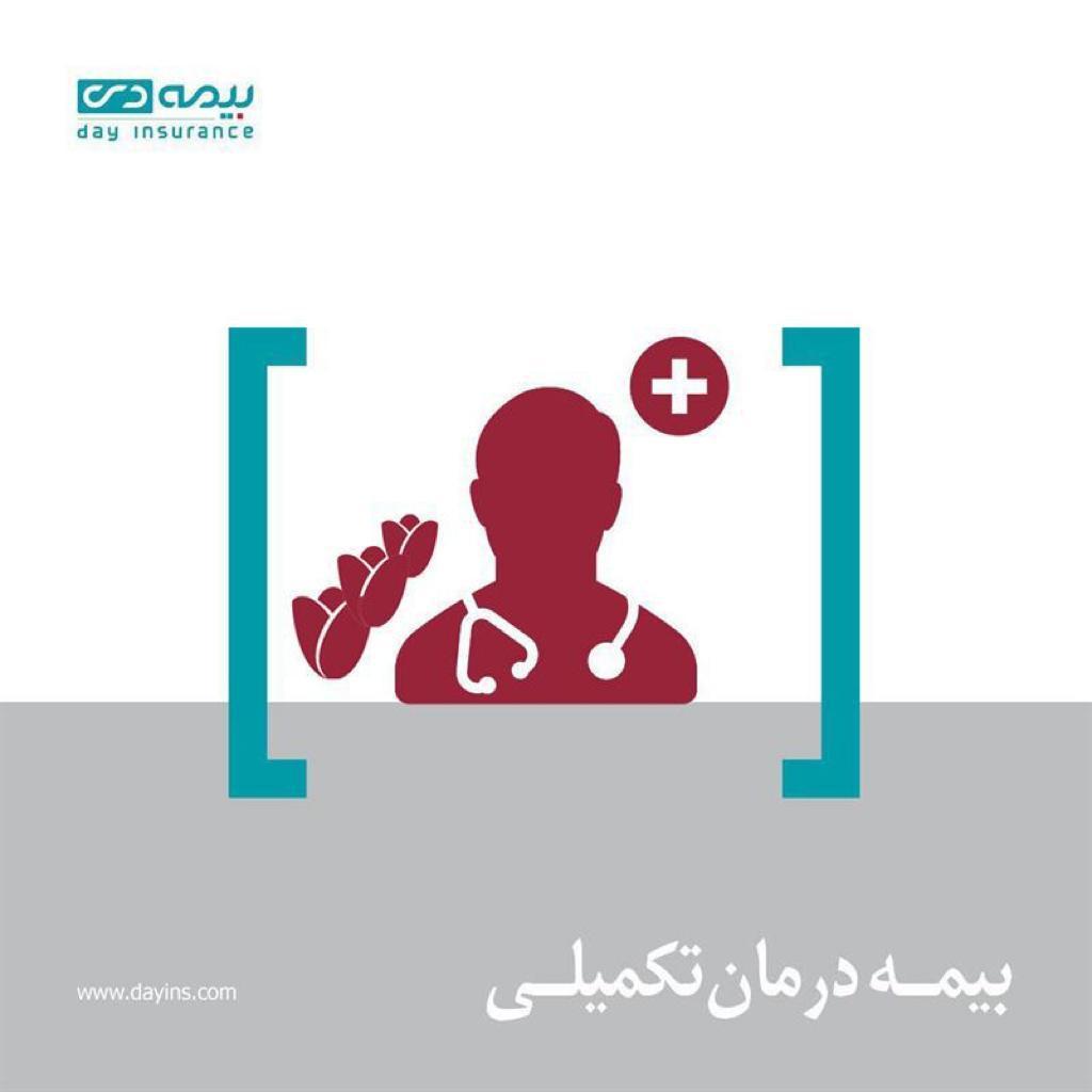 بیمه دی برنده مناقصه بیمه درمان تکمیلی جامعه ایثارگری بنیاد شهید شد