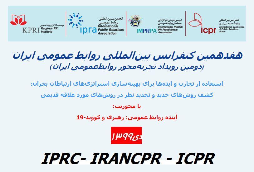هفدهمین کنفرانس بینالمللی روابطعمومی ایران برگزار میشود
