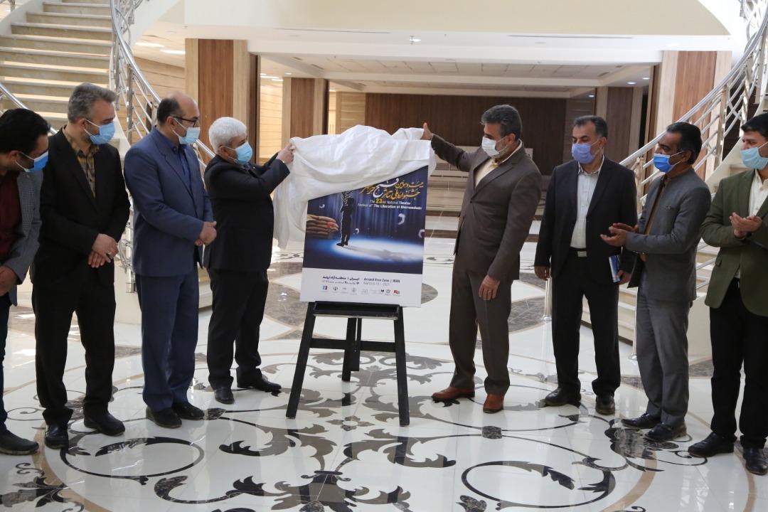 رونمایی از پوستر بیست و سومین جشنواره ملی تئاتر فتح خرمشهر