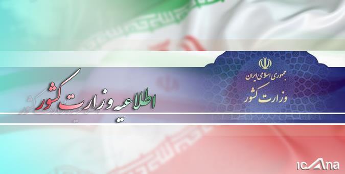 آغاز انتخابات اولین میاندورهای یازدهمین دوره مجلس شورای اسلامی