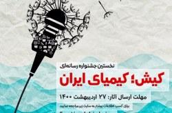جشنواره تولیدات رسانه ای   * کیش، کیمیای ایران *
