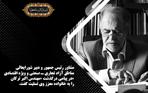 مشاور رییس جمهور در پیامی درگذشت «مهندس اکبر ترکان» را تسلیت گفت