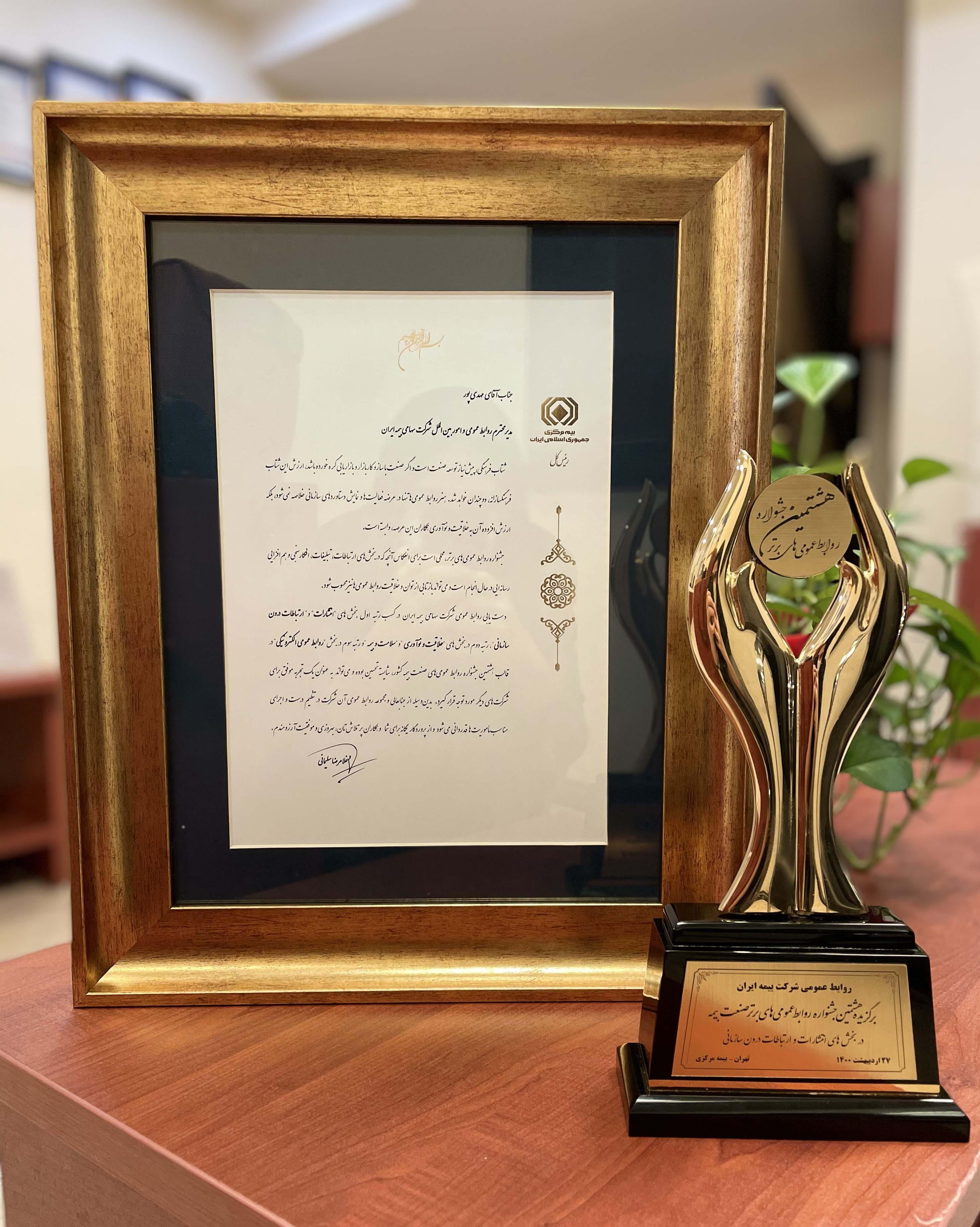 موفقیت های بیمه ایران در جشنواره روابط عمومی های صنعت بیمه