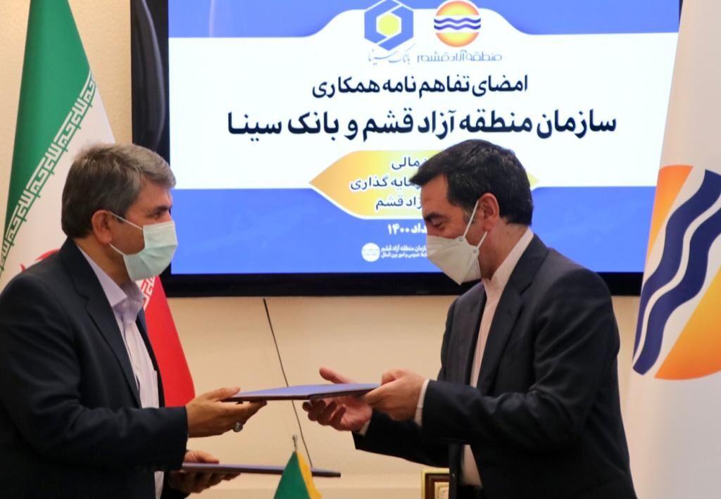 سازمان منطقه آزاد قشم و بانک سینا توافقنامه همکاری امضا کردند