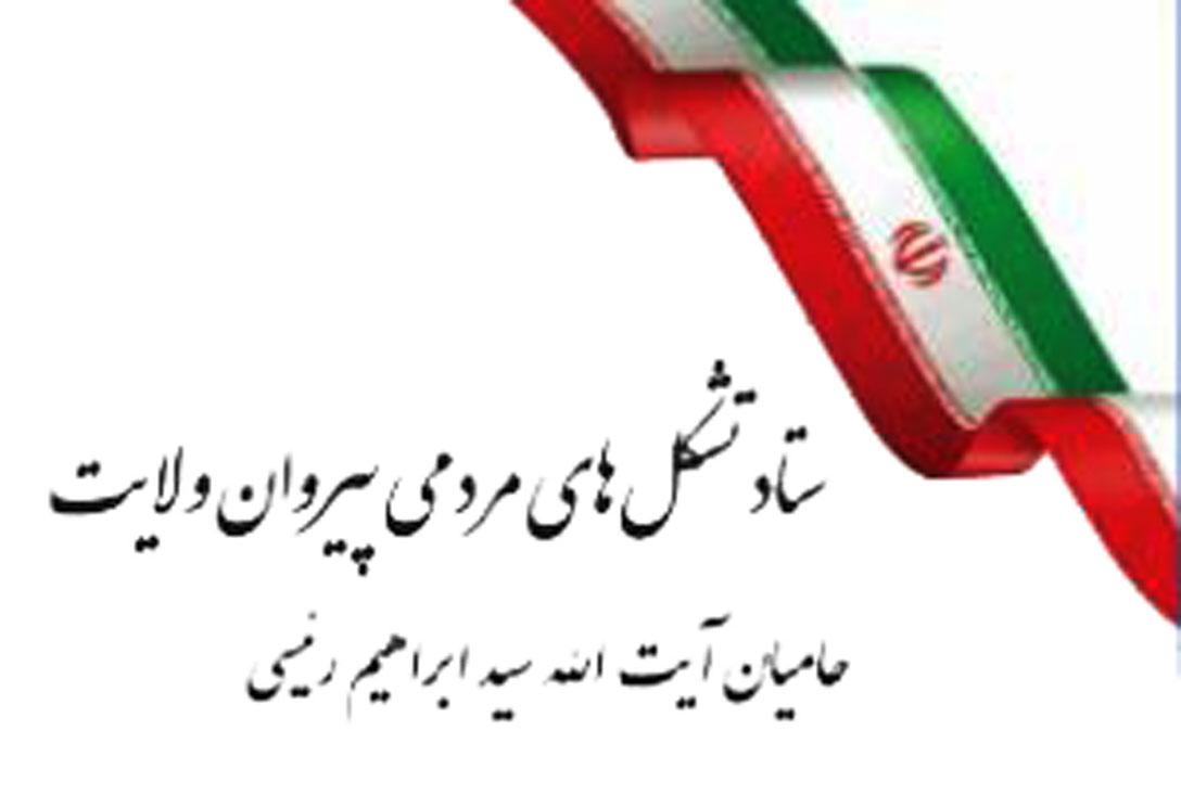 دعوت از نیروهای متخصص ولایی برای حضور حداکثری در سیزدهمین دوره انتخابات ریاست جمهوری اسلامی ایران