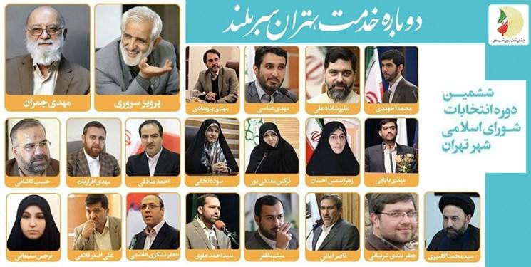 منتخبین شورای شهر تهران اعلام شدند