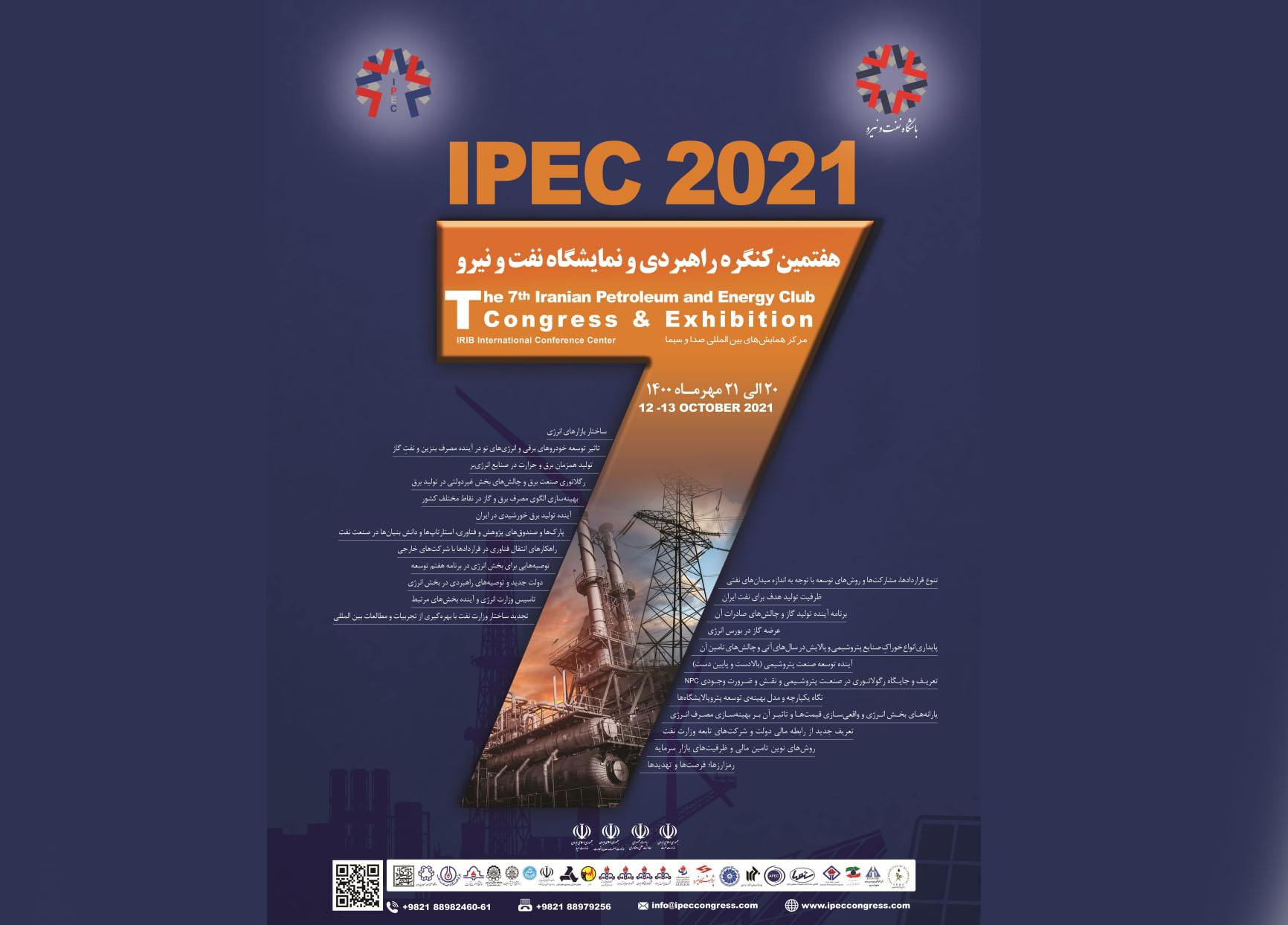 هفتمین کنگره راهبردی و نمایشگاه نفت و نیرو(IPEC 2021 ) در تهران