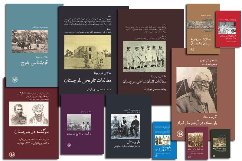 مجموعه 22 جلدی پژوهشهای ایران فرهنگی به چاپ رسید