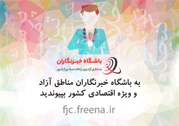 همزمان با روز خبرنگار؛ باشگاه خبرنگاران مناطق آزاد و ویژه اقتصادی راه اندازی شد