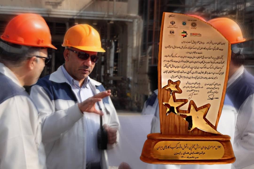 اهدا تندیس زرین سه ستاره به مدیرعامل شرکت پالایش نفت بندرعباس