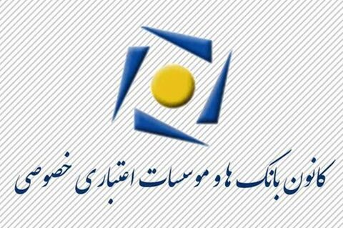 بیانیه بانکها و موسسات اعتباری